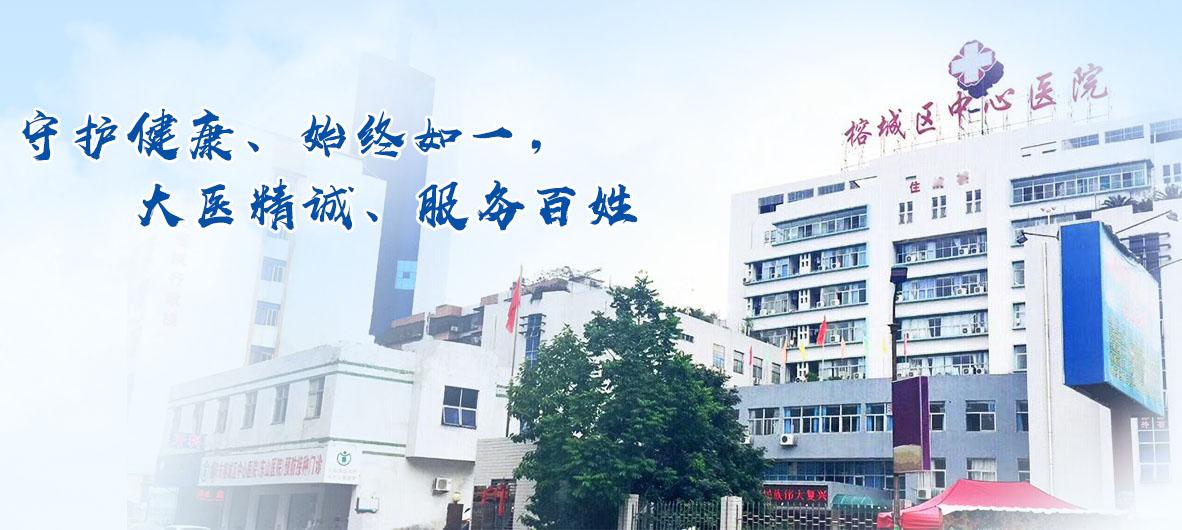 揭阳市榕城区中心医院